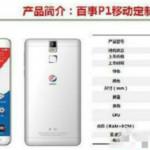 Pepsi P1 : le futur smartphone de Pepsi ?