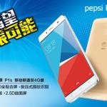 Pepsi P1 : la campagne de financement du smartphone est lancée